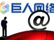 巨人网络辟谣史玉柱被警方带走:下午一直在上海总部开会
