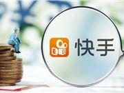 快手与央视春晚达成官方合作 获春晚短视频版权