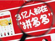 拼多多黃崢發布致股東信:已建成中國乃至世界第二大電子面單系統