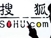 搜狐2019第一季度總收入4.31億超預期 減虧超預期