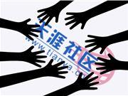 天涯社区副总裁谢巍:区块链与社交媒体有非常好的结合基础
