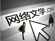 晋江文学 起点中文网 网络文学