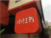 小红书 小红书电商 小红书零售店