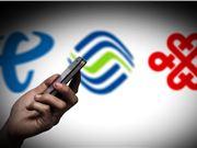 运营商 4G 5G 移动 电信 联通