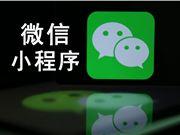 微信朋友圈日活超7.5億 小程序日訪問量同比增長54%