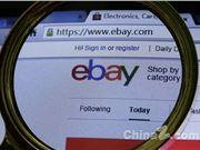 eBay宣布重组:裁员135人