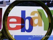 eBay 服务税 电商