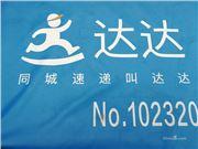 達達宣布接入個人快遞服務 首批開通北上廣深津等5城