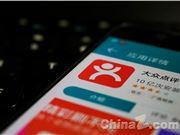 美团点评:用户平台内部升级 成立点评App部等
