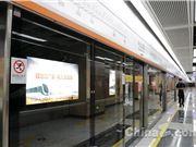 无人驾驶 地铁 全国最快地铁亮相