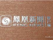 凤凰 凤凰新媒体 一点资讯