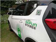 分时租赁 Gofun 共享汽车