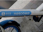 哈罗单车 共享单车 软件业务