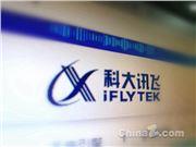 科大讯飞上半年营收42.28亿元 C端业务占比37.28%