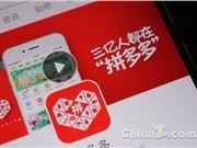 联通 视觉中国 拼多多