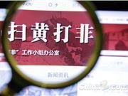 网信等部门集中查处一批违法违规色情、赌博和占卜网站