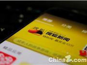 北京网信办约谈搜狐 责令其相关新闻频道暂停更新