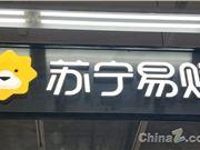 苏宁菜场已在南京开启 9月将开拓一线城市