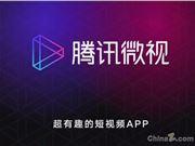 """马化腾朋友圈测试微视红包 此前 """"视频红包""""在微信上线"""
