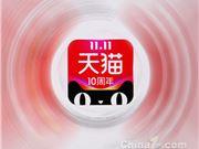 从第11个天猫双11,来看中国的新消费之路