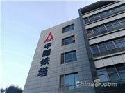 中国铁塔 5G 运营商