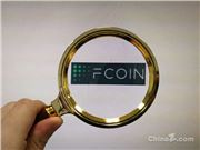 FCoin 张健 FT