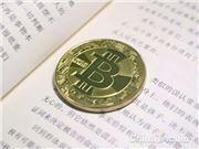 杭州首个比特币财产侵权案开庭 比特币买家索赔7万余元