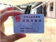 身份证 第三代身份证 指纹支付