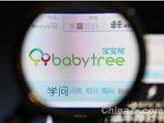 互联网创业 宝宝树 宝宝树上市