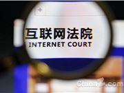 广州互联网法院 区块链 司法区块链