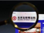 北京互联网法院 区块链司法 区块链取证