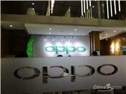 OPPO收购英特尔、爱立信专利,拓展全球市场