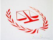 北京互联网法院 天平链 区块链司法