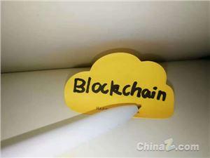 工信部 区块链 区块链试点 区块链项目