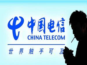 中国电信宣布七大惠民惠企举措:全国范围推地板价套餐