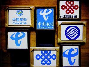 携号转网 运营商 中国移动