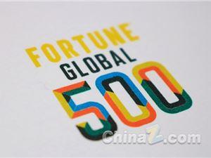 世界500强 财富500强