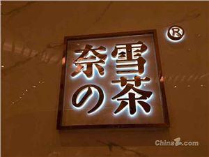 """4年开店200多家,""""奈雪の茶""""走红的逻辑是什么?"""