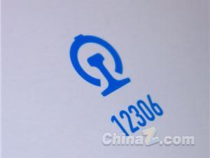 12306 公众号 短信