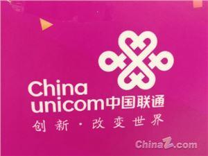 中国联通 5G套餐 5G 流量套餐