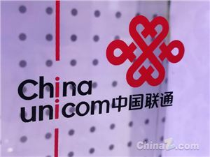 区块链 区块链技术 中国联通