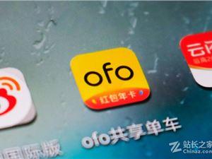ofo ofo有桩模式 ofo北京