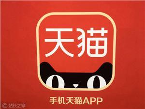 天猫在俄罗斯启动超级店铺 App已悄然上线