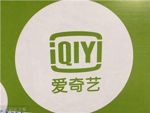 爱奇艺与华侨城达成合作 开发优质动漫IP商业价值