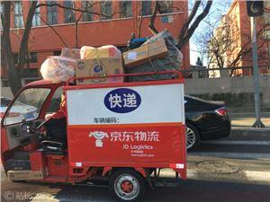 京东物流 中国移动 5G
