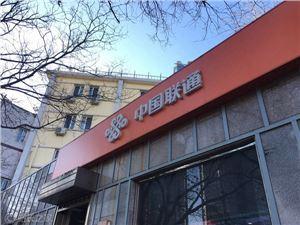 中国联通 4G