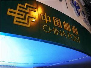 邮政 中国邮政储蓄银行 区块链岗位 区块链技术