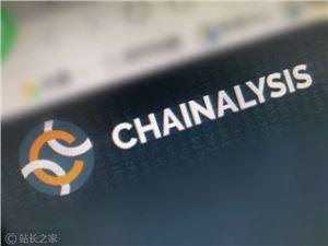 区块链 区块链分析 Chainalysis