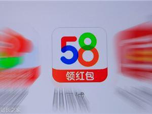 58同城 腾讯 股权