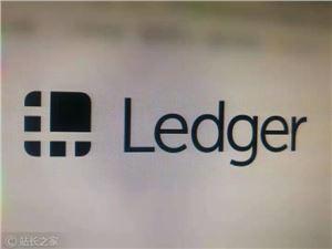 门罗币 Ledger Ledger钱包漏洞
